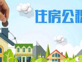 武汉公积金贷款更优惠,消费按揭全适用,额度最高80万!