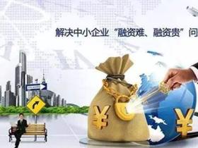 武汉中微小企业抵押贷款年息3.56%,100万月供仅2900