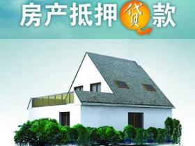 武汉房屋抵押贷款可以接受人房异地吗?