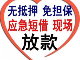 武汉哪里有无抵押贷款