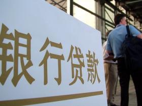 武汉各银行抵押贷款