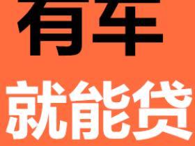 武汉哪里有抵押贷款