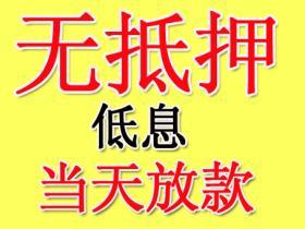 武汉抵押贷款的公司