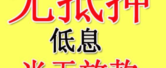 武汉房产抵押贷款咨询电话