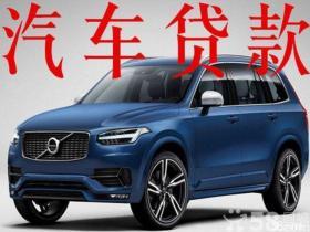武汉江汉汽车抵押贷款公司-有没有正规公司汽车抵押贷款?