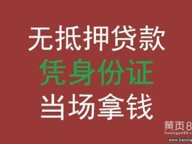武汉汉口汽车抵押贷款