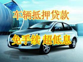 武汉汉阳抵押车贷款