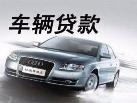武汉私人汽车抵押贷款