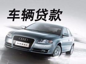 武汉江夏个人汽车贷款