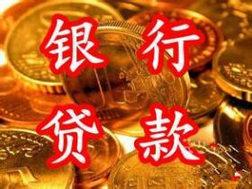 武汉银行抵押贷款办理要符合什么条件?要什么资料?