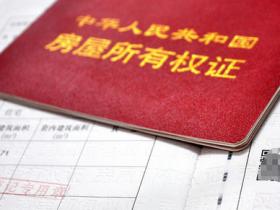 武汉抵押贷款的流程