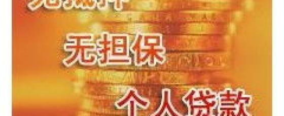 武汉个人汽车抵押贷款
