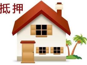 新洲房产抵押贷-在银行用房子做抵押贷款,怎么办理啊!