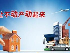 武汉哪些银行可做房产抵押?