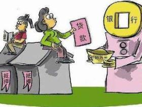 武汉武昌区房产抵押贷款