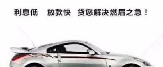 武汉汽车贷款利率是多少?