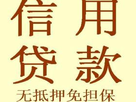 武汉个人房产抵押贷款
