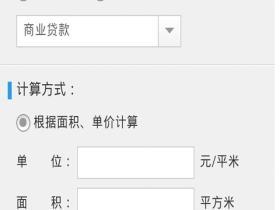 武汉哪个银行可以做房产二次抵押贷款