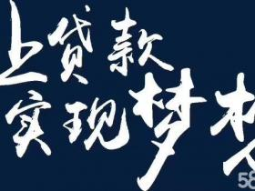 武汉市汉阳区房产抵押贷款公司