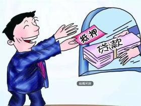 武汉房产二次抵押的银行