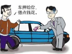 武汉市汽车抵押贷款