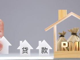 武汉房产抵押贷款中介