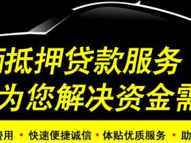 武汉汽车借款抵押