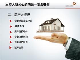 武汉按揭房二次抵押贷款