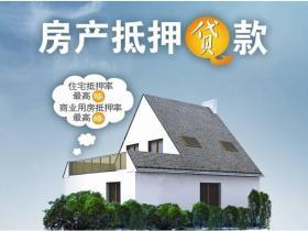 武汉哪里办理房屋二次抵押贷款?