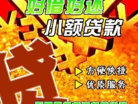武汉黄陂区汽车抵押贷款