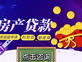 武汉工商银行房产二次抵押
