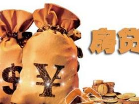 武汉银行二次抵押贷款