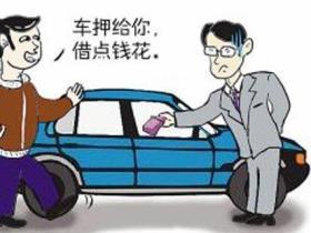 武汉吴家山汽车抵押贷款不押车