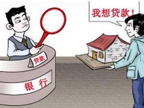武汉征信不好怎么办理房屋二次抵押贷款?