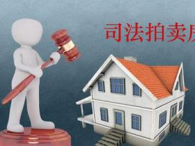 武汉法拍房收费