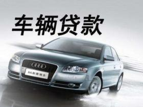 汉阳钟家村汽车抵押贷款公司