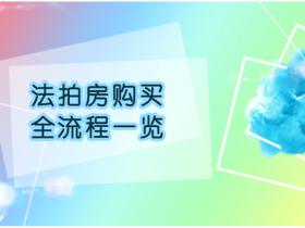 武汉法拍房过户流程