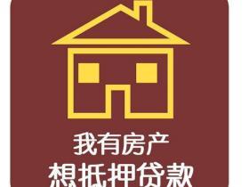 武汉房产抵押贷款能贷多少年?