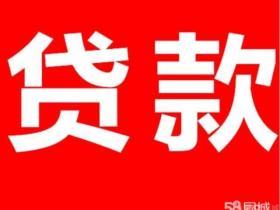 武汉信用贷款公司