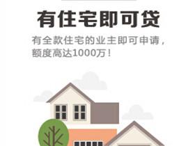 武汉房产抵押贷款