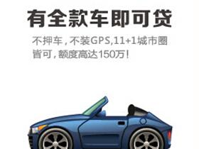武汉汽车贷款