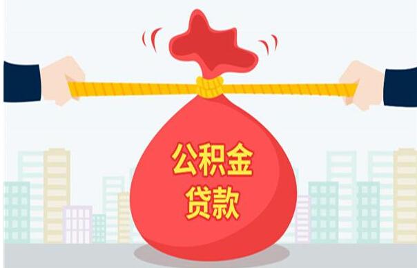 武汉公积金贷款的技巧
