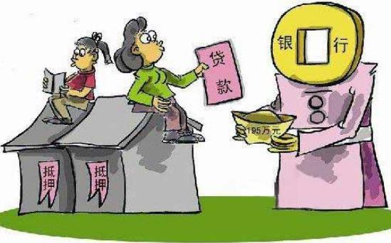 抵押房屋贷款武汉
