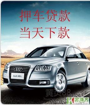 武汉车辆抵押贷款网站