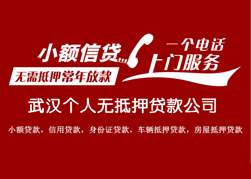 汽车贷款在武汉需要什么条件
