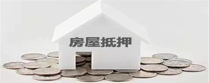 武汉房产抵押贷款怎么办理