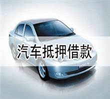 武汉按揭车辆抵押贷款