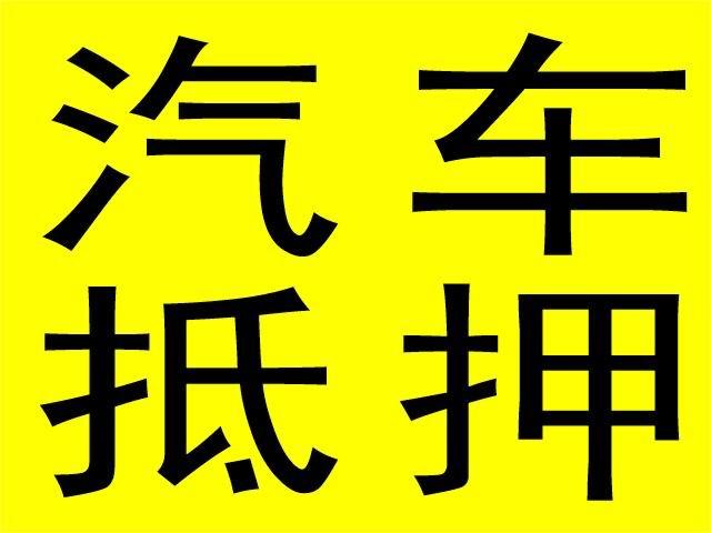 武汉典当行车辆抵押贷款