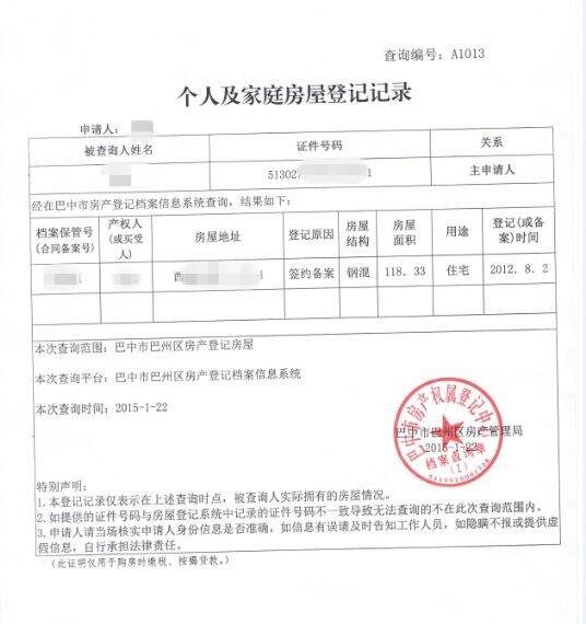 武汉房产抵押信用贷需不需要两证合一