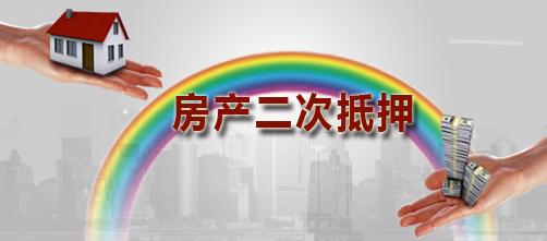 武汉抵押房产贷款条件